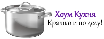 Хоум Кухня